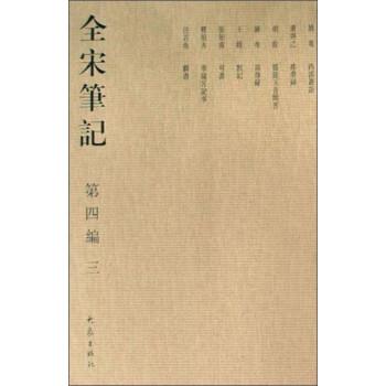 全宋笔记 PDF版