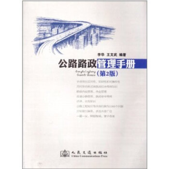 公路路政管理手册 第2版