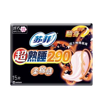 苏菲(sofy)超熟睡系列 夜用 柔棉感纤巧 洁翼型卫生巾 290mm*15片(新老包装随机发放)