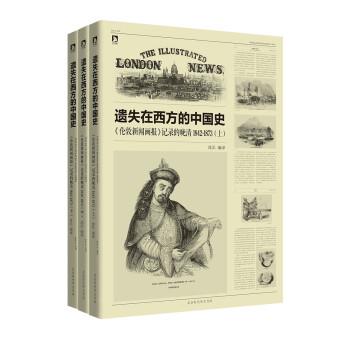 遗失在西方的中国史:<伦敦新闻画报>记录的晚清1842~1873 ¥117.20 叠加满¥200-100 附凑单推荐