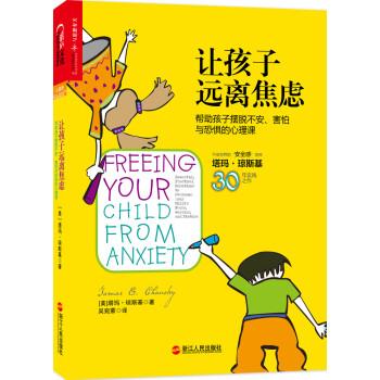《让孩子远离焦虑:帮助孩子摆脱不安、害怕与焦虑的心理课》([美]塔玛・琼斯基(Tamar E. Ch