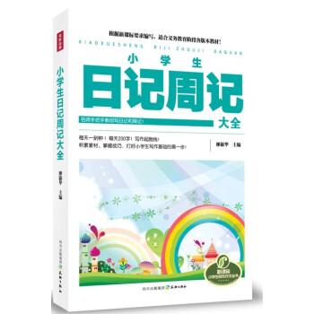 小学生日记大全周记》(廖淑华)小学生自渎图片