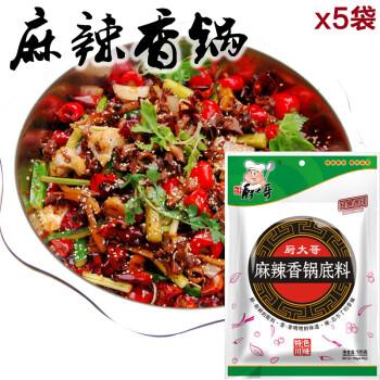 厨大哥 麻辣香锅 底料 120g 5袋 香锅调料 香锅麻辣 干锅底料 两种包装