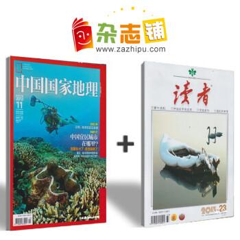 中国国家地理+读者杂志 一年刊=¥199