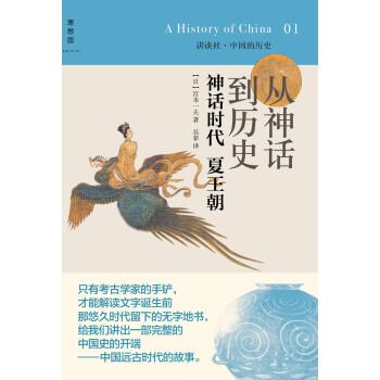 《讲谈社・中国的历史01・从神话到历史:神话时代夏王朝》(宫本一夫)
