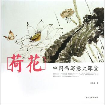 莲花水墨画-画写意大课堂 荷花