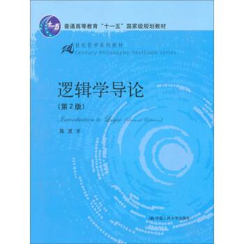 逻辑学导论/21世纪高等教育标准教材 电子版下载