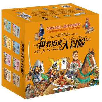 世界历史大冒险¥226.9-100-20=¥106.9