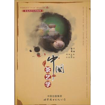 茶文化学系列教材:中国茶艺学 在线下载