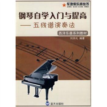 九张机钢琴音谱