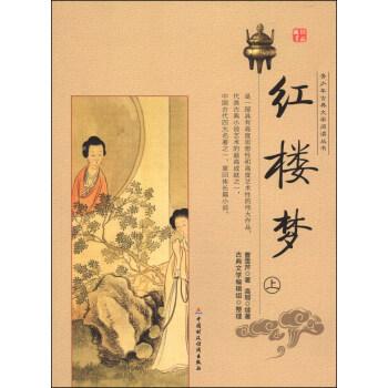 青少年古典文学阅读丛书:红楼梦(上)/[清曹雪芹[清