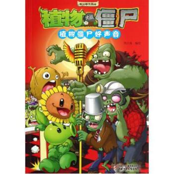 植物僵尸好声音 植物大战僵尸极品爆笑漫画