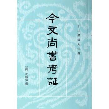 今文尚书考证【图片 价格 品牌 报价】