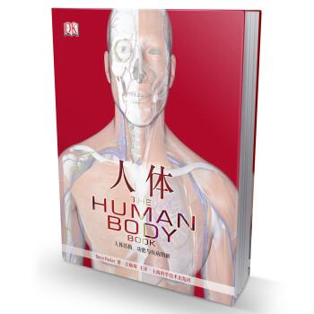 神价格:DK出品!《人体--人体结构、功能与疾病图解》