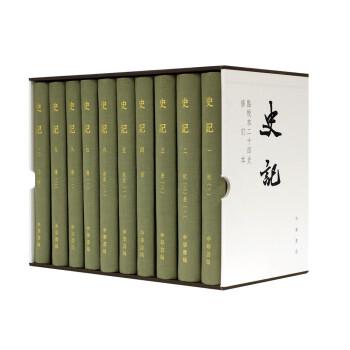 《史记》 修订本 函套 布脊 共10册 用券后¥323.6