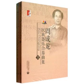 周成龙民族器乐合奏曲集全5册附CD一张