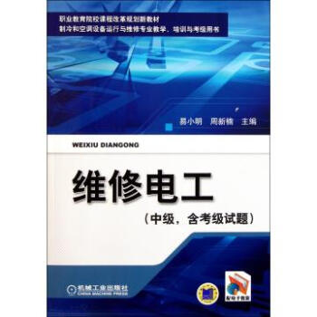 维修电工(中级制冷和空调设备运行与维修专业