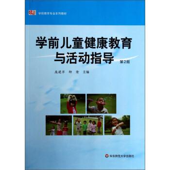 《学前儿童健康教育与活动指导(第2版)/学前教育专