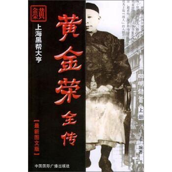 黄金荣全传:上海黑帮大亨 电子版