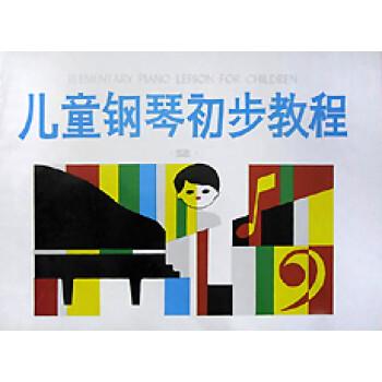 儿童钢琴初步教程(2)【图片