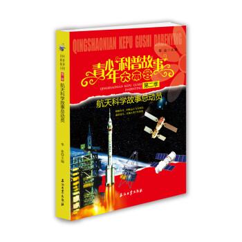 青少年科普故事大本营:航天科学故事总动员 [11-14岁] PDF版下载