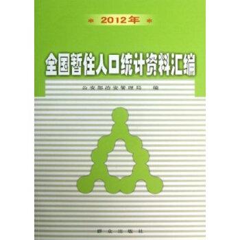 全国暂住人口统计资料汇编 2012年 刘绍武 9787501451067