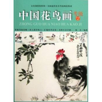 中国花鸟画考级 张赤