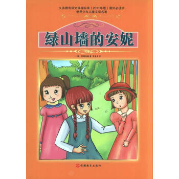 课程标准课外必读书少年儿童文学名著 绿山墙的安妮