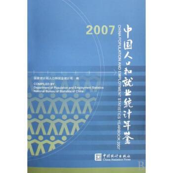 中国人口和就业统计年鉴 附光盘2007