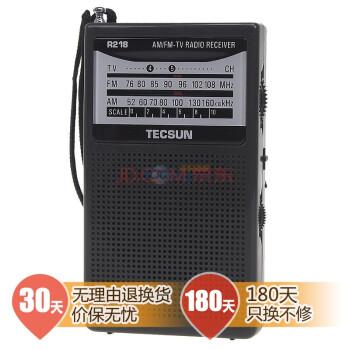 德生(TECSUN)R218 调频/调幅/电视伴音收音机黑色