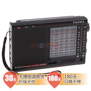 熊猫(PANDA)6160 高灵敏度十二波段二次变频立体声全波段收音机 老年人礼物