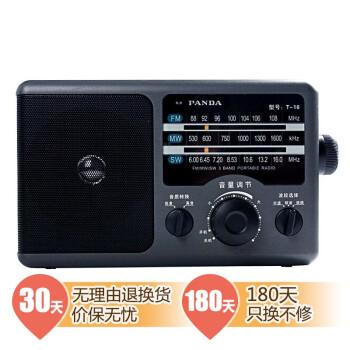 熊猫(PANDA) T-16三波段便携式收音机全波段老人收音机礼物