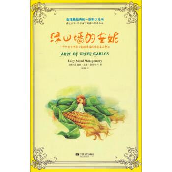 一百本少儿书 绿山墙的安妮