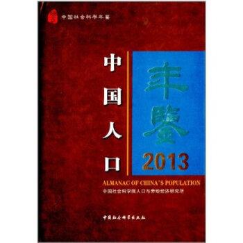 2013 中国人口年鉴