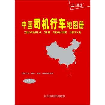 中国司机行车地图册 塑革皮 2012