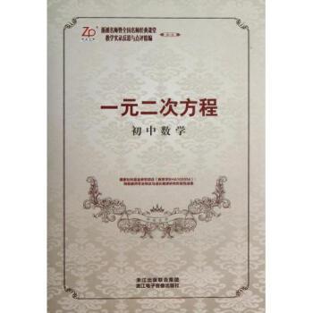 DVD初中图片一元二次方程【名著数学品牌报阅读初中生的价格短篇图片