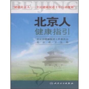 北京人健康指引 电子书