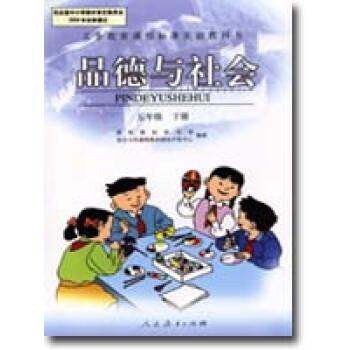 小学品德与社会5五年级下册课本教科书教材 人民教育出版社人教版图片