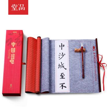 堂品新文房四宝 水写布毛笔字帖礼品套装 高档加厚仿宣纸书法练习套装送父母的礼物 中国红