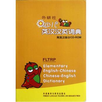 外研社少儿英汉汉英词典(附光盘)【图片 价格