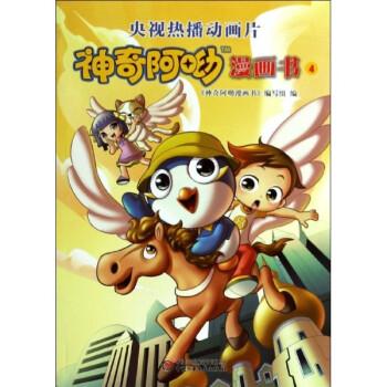 神奇阿呦漫画书-4/神奇阿呦漫画书编写组【图漫画民法图片
