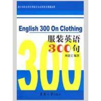服装英语300句(附盘)【图片 价格 品牌 报价】