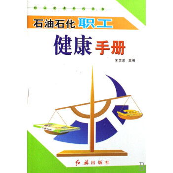 石油石化职工健康手册 电子版