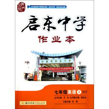 启东作业本:7年级英语上 电子书