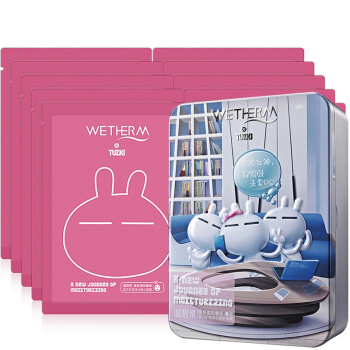 温碧泉(WETHERM)兔斯基泉芯矿物净白修护面膜(10片铁盒装)(美白保湿护肤肤面膜)