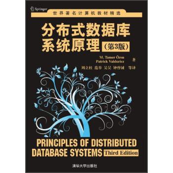 分布式数据库系统原理