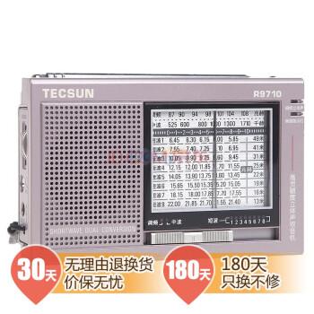 德生(Tecsun)R-9710收音机学生外国电台专用(褐色)