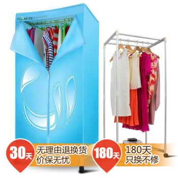 天骏小天使(TIJUMP) TJ-GYJ900F 干衣机