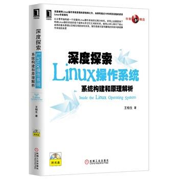 深度探索Linux操作系统 系统构建和原理解析