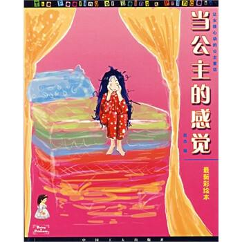 的感觉 让女孩心动的公主童话 最新彩绘本 赵杰,张明 绘